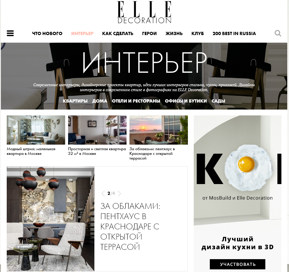 Elle Decoration Russia 1