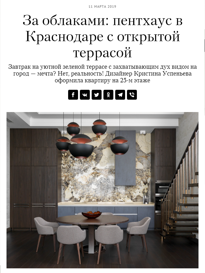 Elle Decoration Russia 11